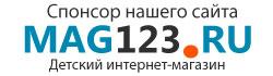 Товары для детей и подростков. Интернет магазин mag123.ru