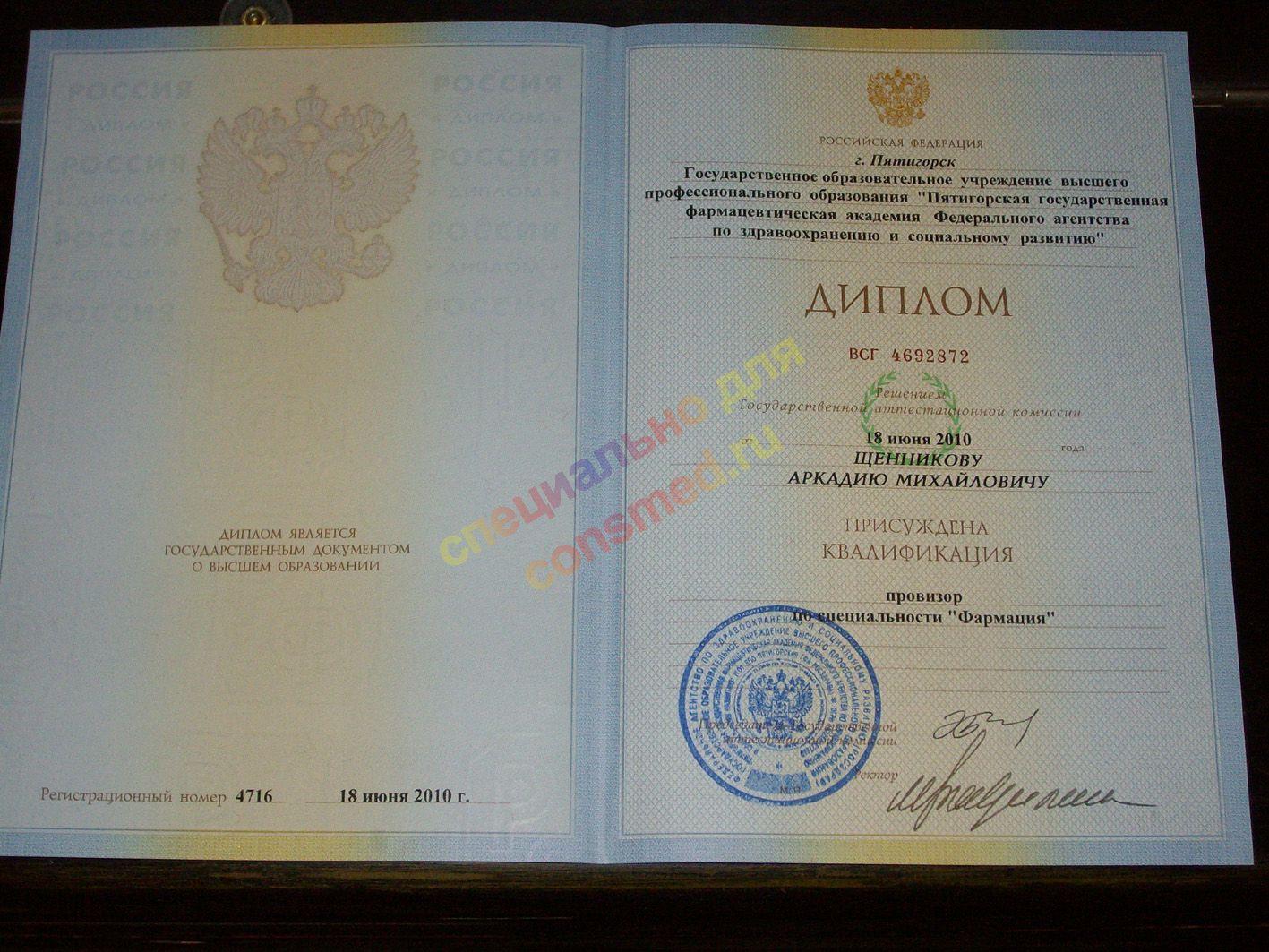 Номер диплома среднем профессиональном образовании йошкар Еще Номер диплома среднем профессиональном образовании йошкар в Москве
