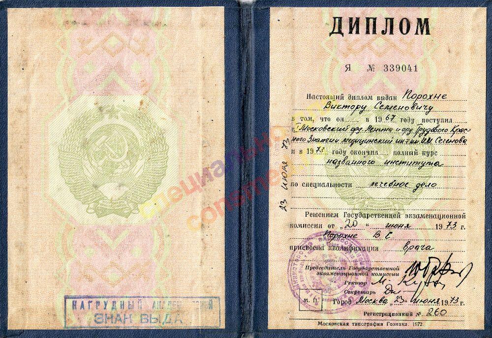 Купить диплом о образовании недорого  Услуга Москва Купить диплом о образовании недорого 2016
