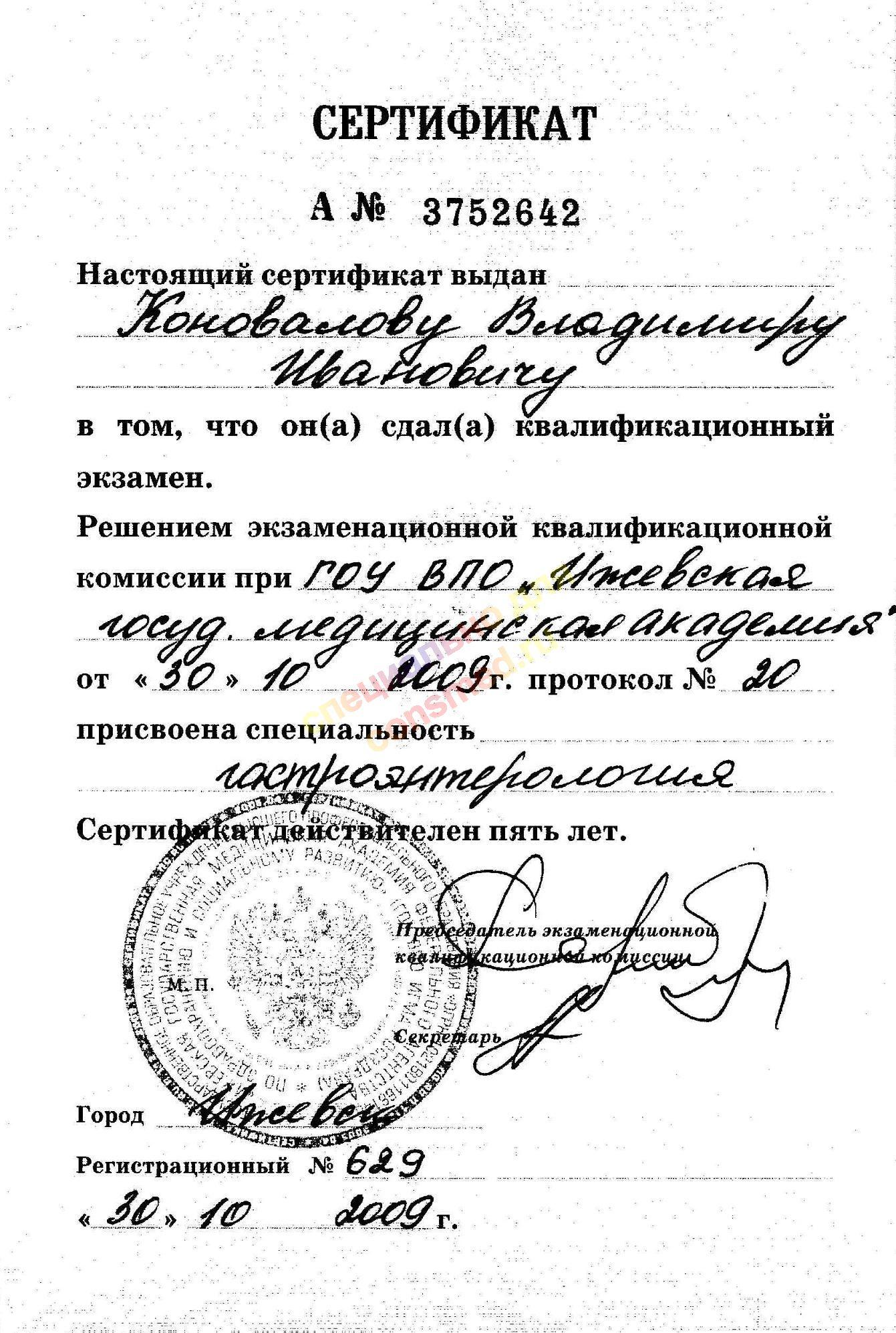 диетолог волгоград красноармейский