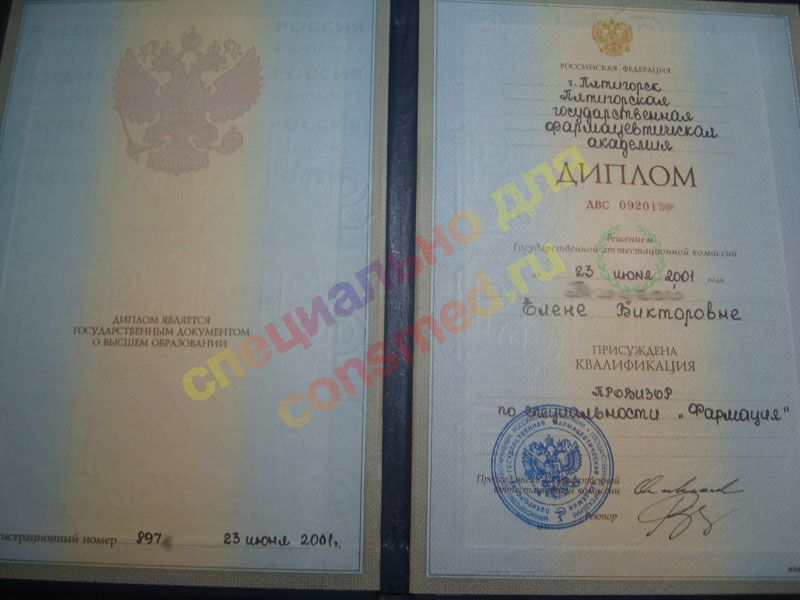 Елена Викторовна Провизор г Москва Диплом об окончании фарм ВУЗа