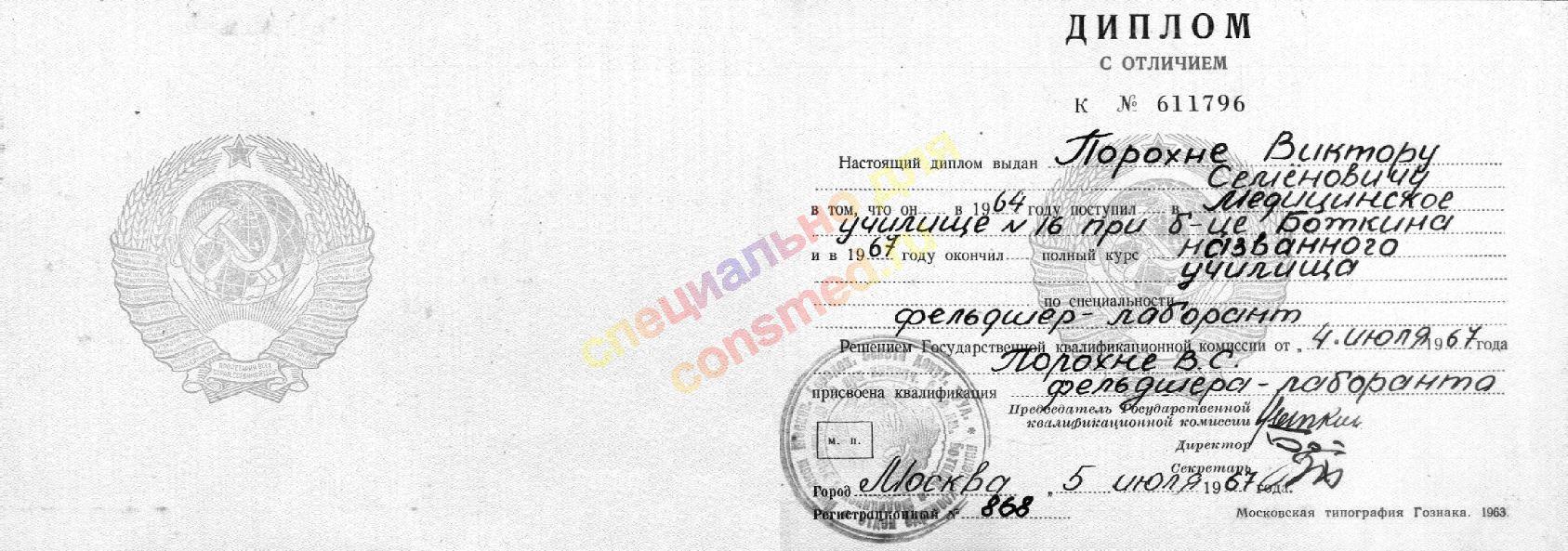 Куплю дипломную работу по психологии в Старом Осколе Куплю   Где купить дипломную работу в Кисловодске